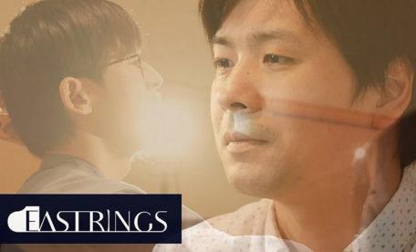 EASTRINGS - 追憶の日々